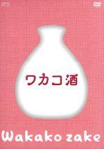【中古】 ワカコ酒 DVD-BOX /武田梨奈,野添義弘,鎌苅健太 【中古】afb