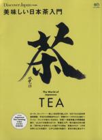 【中古】 美味しい日本茶入門 Discover Japan特別編集 エイムック3073/?出版社 【中古】afb
