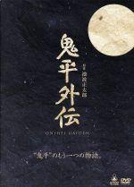 【中古】 鬼平外伝DVD-BOX /池波正太郎(原作),遠藤浩二(音楽) 【中古】afb