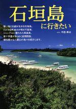 中古 石垣島に行きたい 当店は最高な サービスを提供します トレンド afb 中西康治