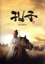 【中古】 孔子 DVD-BOX1 /チュウ・ガンリーヤオ,ワン・シュエチー,ソン・ジア 【中古】afb