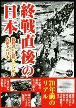 タイムセール 中古 終戦直後の日本 完全送料無料 教科書には載っていない占領下の日本 afb 歴史ミステリー研究会 編者