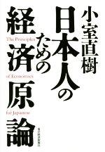 中古 小室直樹 マーケティング 日本人のための経済原論 afb 定番キャンバス 著者
