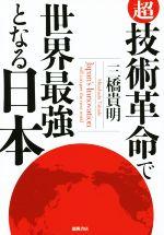 中古 超技術革命で世界最強となる日本 三橋貴明 afb 著者 毎週更新 割引も実施中