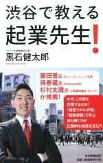 中古 贈物 渋谷で教える起業先生 誕生日プレゼント 黒石健太郎 afb 著者