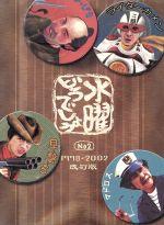 【中古】 水曜どうでしょう No2 改訂版 1998~2002 /藤村忠寿(編者),嬉野雅道(編者) 【中古】afb