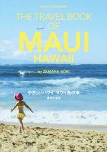 中古 信用 やさしいハワイ 超激得SALE マウイ島の本 THE TRAVEL BOOK HAWAII OF afb 著者 青木たまな MAUI