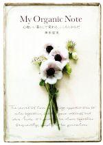 中古 My Organic 毎日続々入荷 Note 心地いい暮らしで変わる こころとからだ 舗 afb 著者 正しく暮らすシリーズ 神田恵実