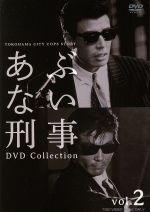 【中古】 あぶない刑事 DVD COLLECTION VOL.2 /舘ひろし,浅野温子,仲村トオル 【中古】afb