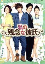 【中古】 私の残念な彼氏 Blu-ray BOX2(Blu-ray Disc) /ノ・ミヌ,ヤン・ジンソン,ユナク 【中古】afb