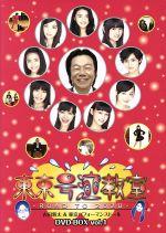 【中古】 東京号泣教室 ~ROAD TO 2020~ DVD-BOX vol.1 /東京パフォーマンスドール/古田新太 【中古】afb