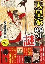 中古 天皇家の99の謎 歴史の謎研究会 afb 編者 人気 おすすめ 早割クーポン