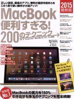 中古 特別セール品 MacBook便利すぎる 200のテクニック 2015 情報 その他 afb 限定タイムセール 通信 コンピュータ
