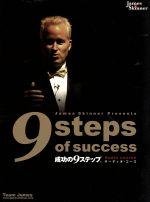 【中古】 成功の9ステップ 9steps of success /ジェームス・スキナー 【中古】afb