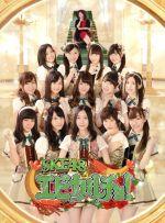 【中古】 SKE48 エビカルチョ! DVD-BOX(初回生産限定) /SKE48,(バラエティ),大久保佳代子 【中古】afb