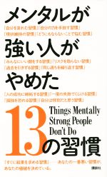 セール 中古 メンタルが強い人がやめた13の習慣 オンラインショッピング エイミー モーリン 著者 長澤あかね afb 訳者