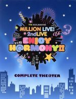 "【中古】 THE IDOLM@STER MILLION LIVE! 2ndLIVE ENJOY H@RMONY!! LIVE Blu-ray""COMPLETE  【中古】afb"
