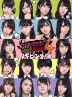 【中古】 NOGIBINGO!4 Blu-ray BOX(Blu-ray Disc) /乃木坂46,イジリー岡田 【中古】afb