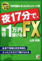 中古 夜17分で 今だけスーパーセール限定 毎日1万円儲けるFX お得 著者 山岡和雅 afb