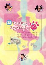 【中古】 新・やっぱり猫が好きVol.6~10ボックスセット /もたいまさこ,室井滋,小林聡美 【中古】afb