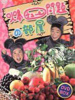 【中古】 爆チュー問題の部屋 DVD BOX /爆笑問題 【中古】afb