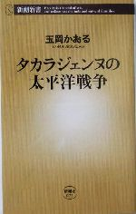 中古 推奨 タカラジェンヌの太平洋戦争 アイテム勢ぞろい 新潮新書 玉岡かおる afb 著者