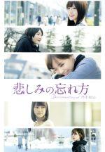 中古 悲しみの忘れ方 Documentary of 乃木坂46 エディション 一部予約 DVD スペシャル afb セール特価