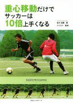中古 重心移動だけでサッカーは10倍上手くなる 鬼木祐輔 値下げ 著者 ナイスク afb 流行のアイテム