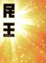 【中古】 民王 Blu-ray BOX(Blu-ray Disc) /遠藤憲一,菅田将暉,本仮屋ユイカ,池井戸潤(原作),井筒昭雄(音楽) 【中古】afb