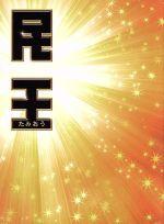 【中古】 民王 DVD BOX /遠藤憲一,菅田将暉,本仮屋ユイカ,池井戸潤(原作),井筒昭雄(音楽) 【中古】afb