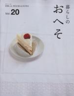 【中古】 暮らしのおへそ(Vol.20) 私のカントリー別冊/主婦と生活社 【中古】afb
