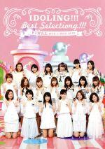 【中古】 アイドリング!!!ベストセレクショング!!!ファイナル('14-'15)(Blu-ray Disc) /アイドリング!!! 【中古】afb
