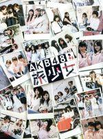 【中古】 AKB48 旅少女 DVD-BOX(初回生産限定版) /AKB48 【中古】afb