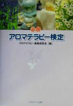 中古 必勝アロマテラピー検定 アロマテラピー資格研究会 高品質 編者 afb 本物