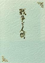 【中古】 戦争と人間 DVD-BOX /山本薩夫(監督),滝沢修 【中古】afb