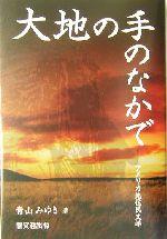 中古 大地の手の中で アメリカ先住民文学 青山みゆき 定番スタイル 著者 afb 日本正規品