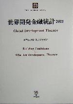 【中古】 世界開発金融統計(2003) /世界銀行(編者),鳥居泰彦(訳者) 【中古】afb