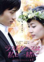 【中古】 ラストダンスは私と一緒に DVD-BOX /チ・ソン 【中古】afb