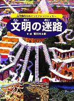 中古 文明の迷路 新色追加 古代都市をめぐってアトランティスへ afb 著者 香川元太郎 定番キャンバス