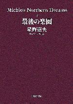 中古 写真集 最後の楽園 Michio's Northern Dreams 1年保証 著者 星野道夫 afb 3 5☆好評 PHP文庫