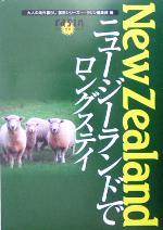 1着でも送料無料 中古 ニュージーランドでロングステイ 大人の海外暮らし 国別シリーズ 編者 afb ラシン編集部 全店販売中