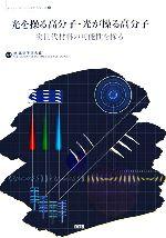 【中古】 光を操る高分子・光が操る高分子【中古】 次世代材料の可能性を探る【中古】afb ポリマーフロンティア21シリーズNo.25/高分子学会(編者)【中古】afb, クニトミチョウ:63b146f2 --- sunward.msk.ru