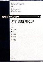 【中古】 老年期精神障害 臨床精神医学講座12/松下正明(編者),浅井昌弘(編者),牛島定信(編者),倉知正佳(編者),小山司(編者),中根允文(編者),三好功峰(編者) 【中古】afb