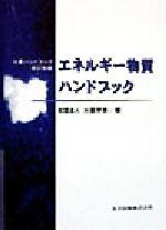【中古】 エネルギー物質ハンドブック /火薬学会(編者) 【中古】afb