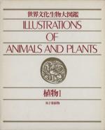中古 引き出物 世界文化生物大図鑑 1 植物I afb 双子葉植物 物品 その他 サイエンス
