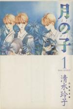 中古 コミックセット 月の子 ムーンチャイルド 入手困難 文庫版 afb 全8巻 清水玲子 セット 人気の製品