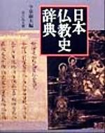 【中古】 日本仏教史辞典 /今泉淑夫(編者) 【中古】afb