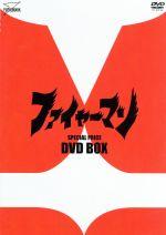 【中古】 ファイヤーマン DVD-BOX /誠直也,平泉征,栗原啓子 【中古】afb