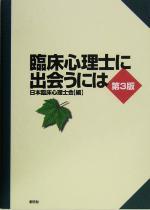 中古 臨床心理士に出会うには 日本臨床心理士会 afb 激安通販 編者 人気の製品