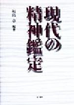 【中古】 現代の精神鑑定 /福島章(著者) 【中古】afb